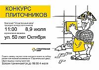 «Строительный двор»: конкурс плиточников