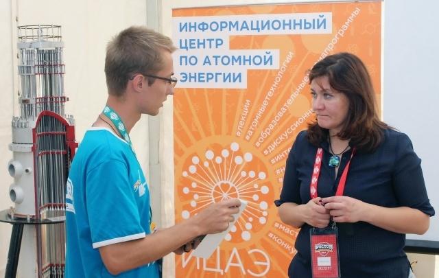 Ростовская АЭС приняла участие в молодежном форуме «Ростов-2016. Команда в действии»