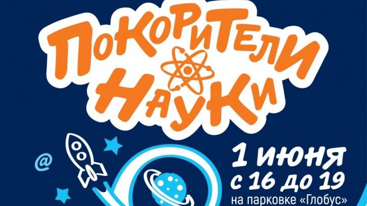 Ярославским детям предложили отправиться в будущее