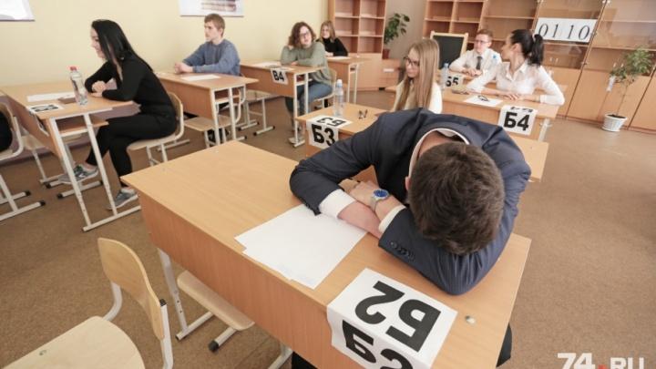 «Почти честный» ЕГЭ: челябинским школьникам достались неожиданные задачи на экзамене