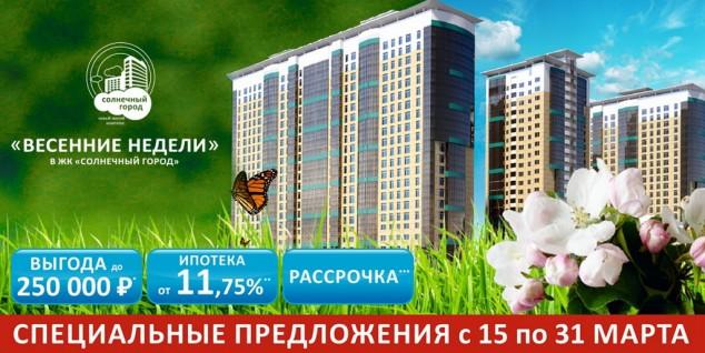 В ЖК «Солнечный город» стартовали «Весенние недели»