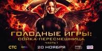 Тюменцы смогут посмотреть премьеру продолжения «Голодных игр» бесплатно