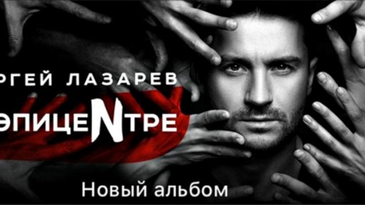 Чужие ноги тебя ласкают: Сергей Лазарев посмеялся над фотопародией самарского актера