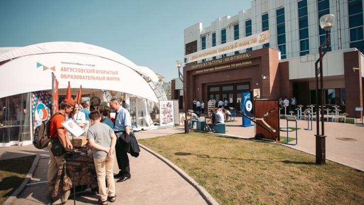 Сбербанк принял участие в образовательном форуме Тюменской области