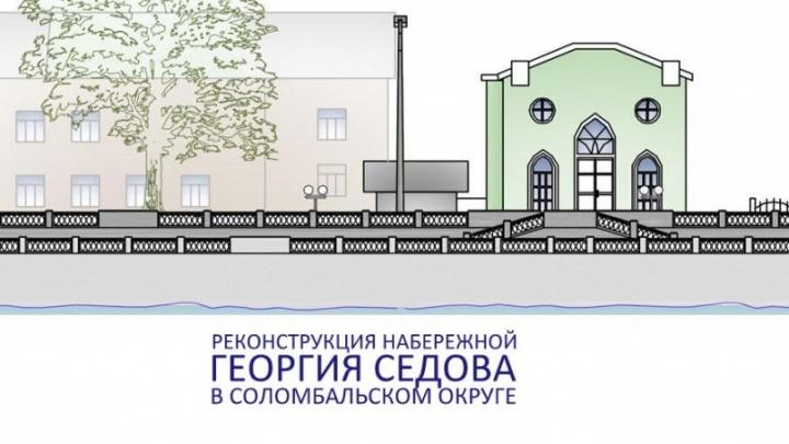 В Соломбале стартовала подготовка к реконструкции Набережной Седова
