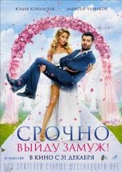 Юлия Ковальчук встретится с волгоградцами на премьере в «Киномаксе»