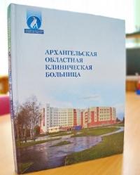 Александр Зенишин стал заслуженным работником здравоохранения РФ
