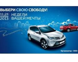 «Недели вашей мечты» в «Тойота Центр Волгоград»