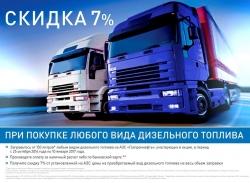 Водители дизельных авто поймают свою выгоду на АЗС сети «Газпромнефть»