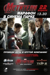 «СИНЕМА ПАРК» проведет грандиозный киномарафон MARVEL «Мстители»