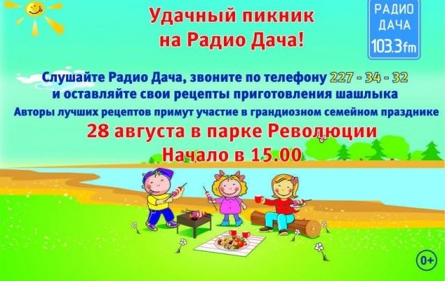 «Радио Дача» проведет семейный праздник в парке Революции