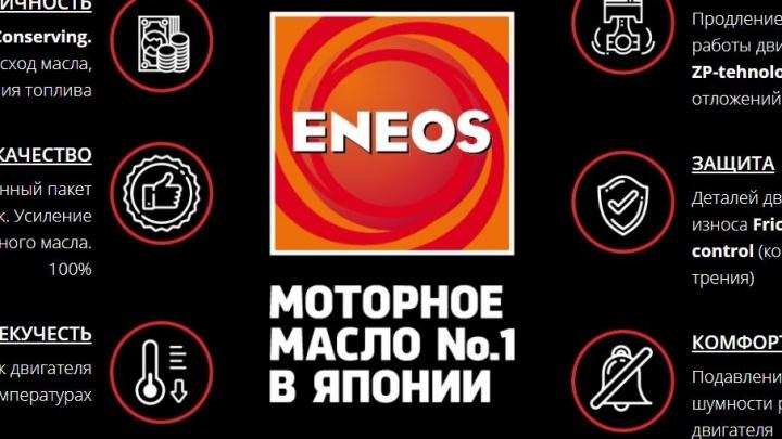 Автомобилистам рассказали о преимуществах моторного масла ENEOS