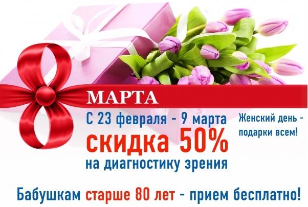 До 9 марта «Визус-1» дарит скидки всем пациентам
