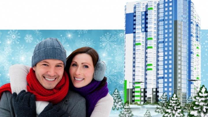 В преддверии Нового года пермяки могут купить квартиру от 1279 тысяч рублей