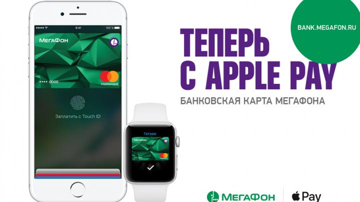 Apple Pay стал доступен держателям банковских карт «МегаФона»