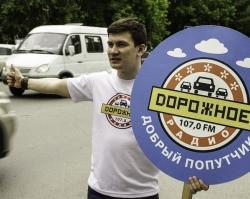 «Дорожное Радио» вновь вышло на улицы города