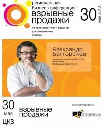 Первая региональная бизнес-конференция «Взрывные продажи»