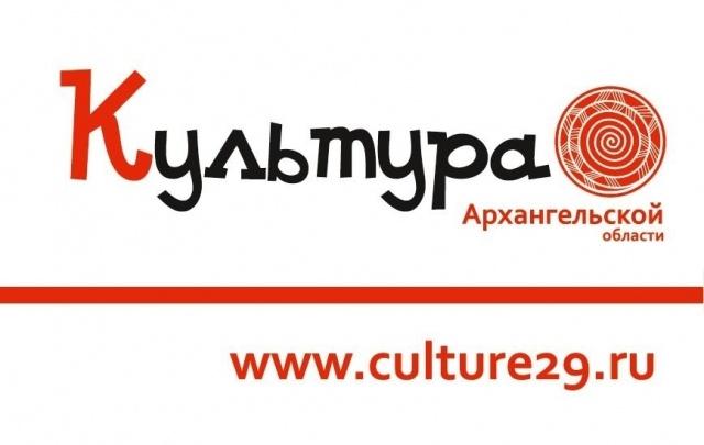 В столице Поморья работникам культуры вручили награды