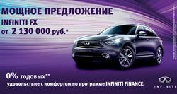Специальное кредитное предложение – 0% годовых на Infiniti 2012 года выпуска