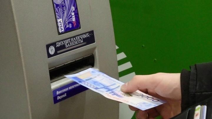Эксперимент: проверяем, распознают ли тюменские банкоматы купюры в 2000 рублей