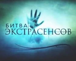 В Тюмени пройдет кастинг на участие в «Битве экстрасенсов» на ТНТ