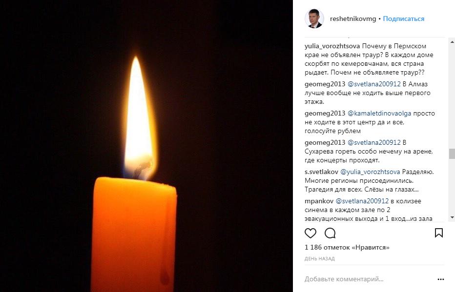 Скриншот из Instagram-аккаунта губернатора