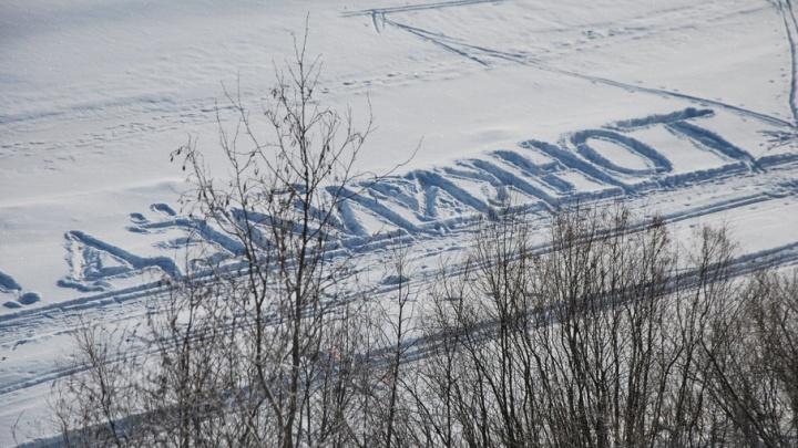 Жителя Верхнетоемского района будут судить за апрельскую вылазку на опасный лед Северной Двины