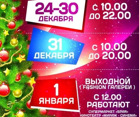 Время покупать подарки в «Титан Арене» – торговый комплекс работает до 22 часов
