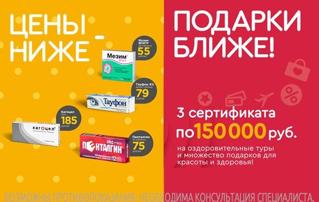 Тюменские аптеки снизили цены
