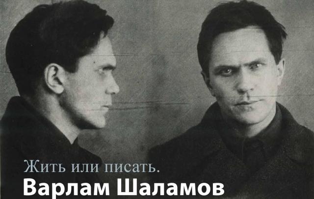 В Перми откроется выставка о судьбе писателя Варлама Шаламова