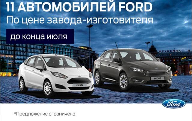 Автомобили Ford в Тюмени со скидками до 460 тысяч рублей