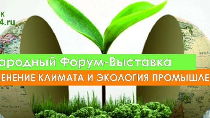 Международный экологический форум в Челябинске: площадка  для  решения актуальных вопросов