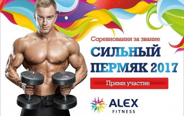 Фитнес-клуб ALEX FITNESS выберет сильных пермяков