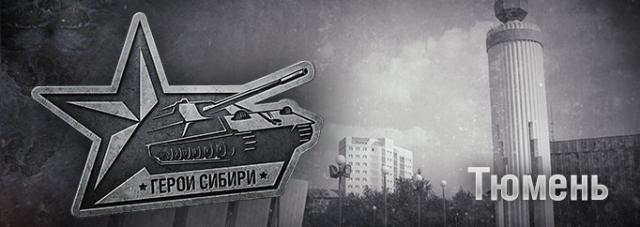 В Тюмени пройдет турнир по World of Tanks с участием разработчиков игры