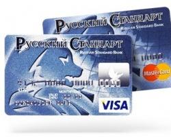 Кредитка доверия