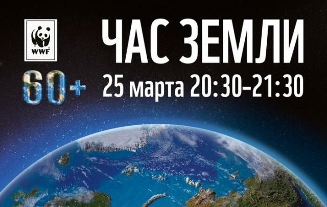 Жителям Поморья предлагают присоединиться к всемирной акции «Час Земли»