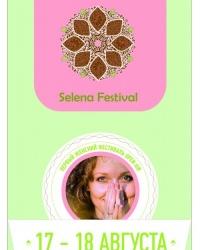 Организаторы фестиваля Selena встретятся с журналистами в театре