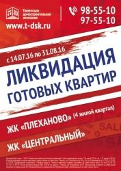 «ТДСК» объявляет о ликвидации готовых квартир