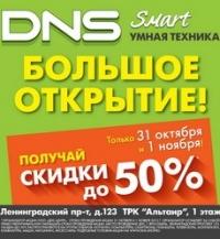 DNS дарит скидки до 50% на цифровую технику!