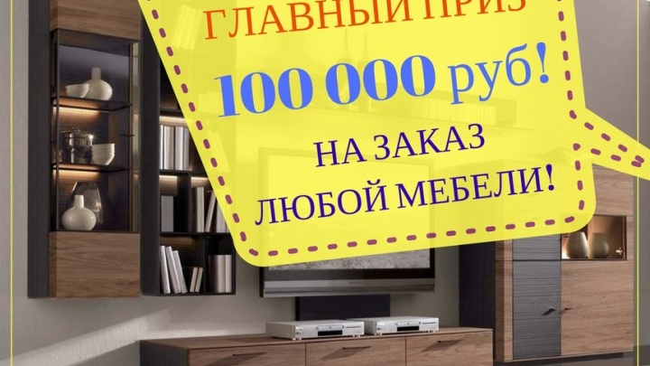 Выиграть 100 000 рублей на мебель мечты: «Академия мебели» запускает конкурс