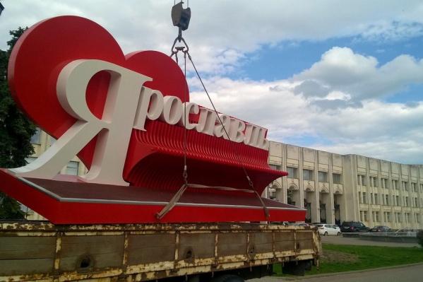 В Ярославле появился новый арт-объект