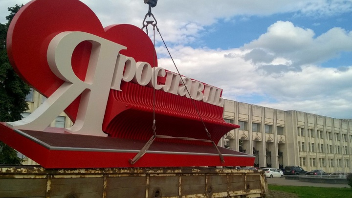 В центре Ярославля появятся новые красочные арт-объекты