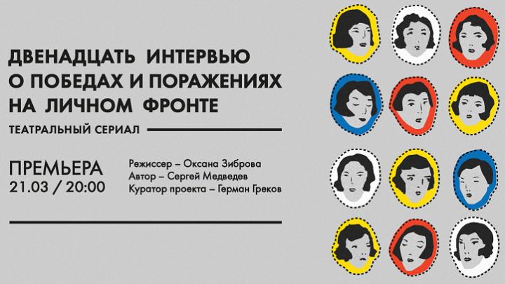«Победы и поражения на личном фронте»: первый в Ростове театральный сериал — в Театре 18+