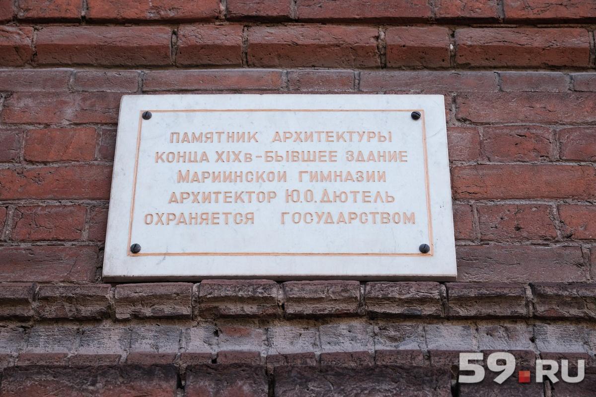 Здание является памятником архитектуры