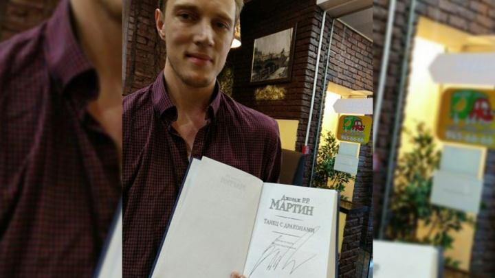 «Один на весь край»:  житель Прикамья получил книгу с автографом автора «Игры престолов»
