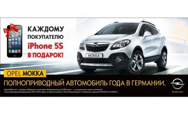Купи в «Зет-Моторс» Opel Mokka и получи iPhone 5S в подарок