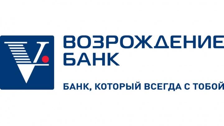 Банк «Возрождение» запускает вклад «Мой доход»