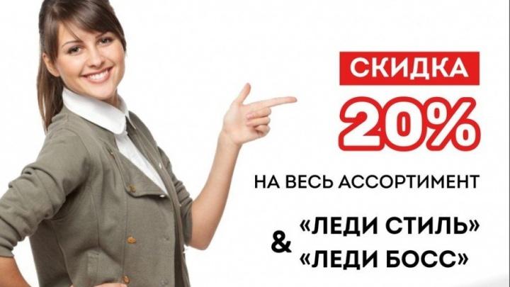 «Леди Стиль» поздравляет милых девушек с 8 Марта и дарит скидку 20% на все