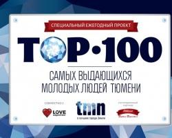 Найти себя: опубликован топ-100 самых выдающихся молодых людей Тюмени