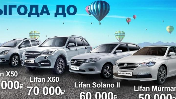 Мощные и современные автомобили Lifan на специальных условиях в Волгограде